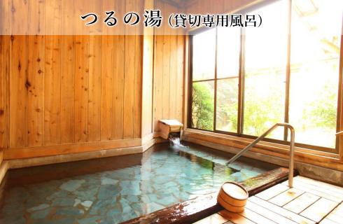 貸切専用風呂(つるの湯)
